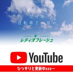 Youtube更新中