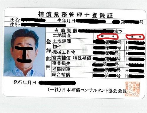 登録証_L1I (2)