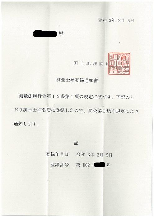 測量士補登録通知書_LI