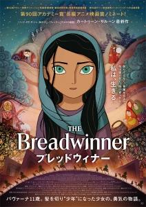 The_Breadwinner.jpg