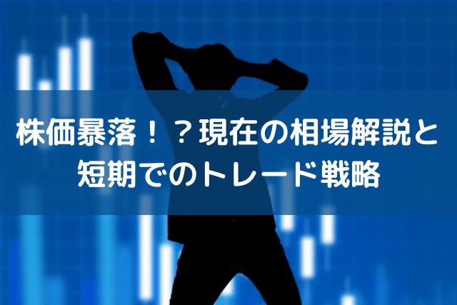 株価暴落!?現在の相場分析と 短期でのトレード戦略-min