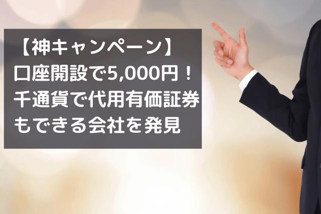 【神キャンペーンあり!】 代用有価証券-min