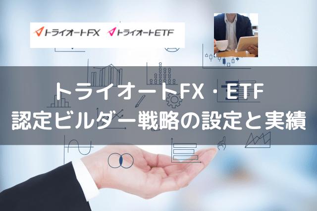 トライオートFX,ETF 認定ビルダー戦略の設定と実績-min