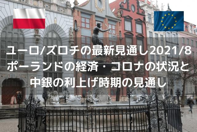 ユーロズロチの最新見通し20218 ポーランドの経済・コロナの状況と 中銀の利上げ時期の見通し-min