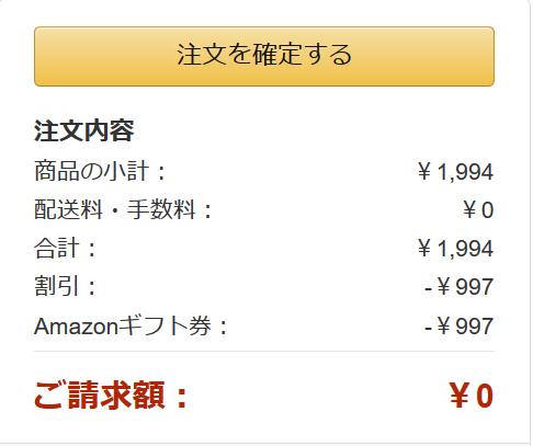 Screenshot_2020-03-11 注文の確定 - Amazon co jp レジ