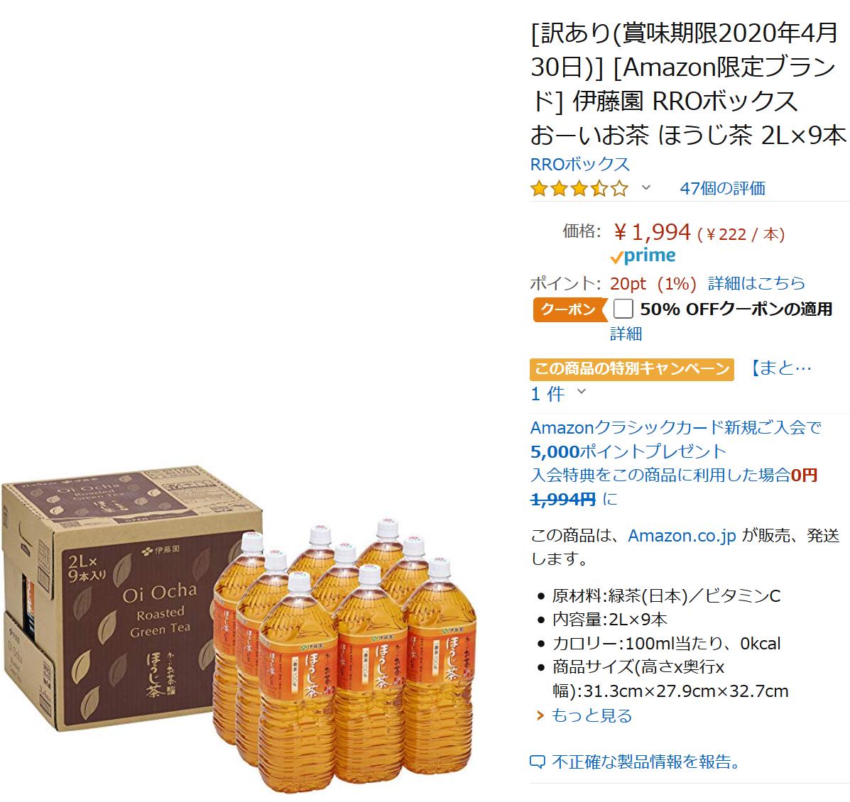 Screenshot_2020-03-11 Amazon [訳あり(賞味期限2020年4月30日)] [Amazon限定ブランド] 伊藤園 RROボックス おーいお茶 ほうじ茶 2L×9本 RROボックス お茶飲料 通販