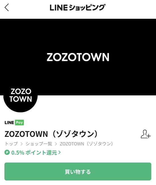 LINEショッピング ZOZOTOWN(ゾゾタウン)案件