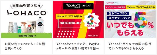 Yahoo!プレミアム Yahoo!関連サービスの特典