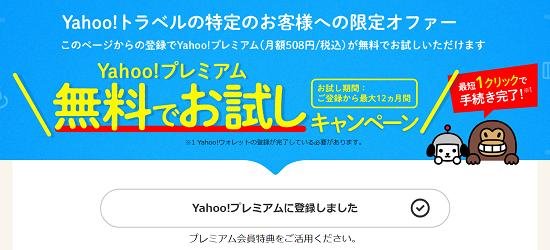 Yahoo!トラベル特設ページ