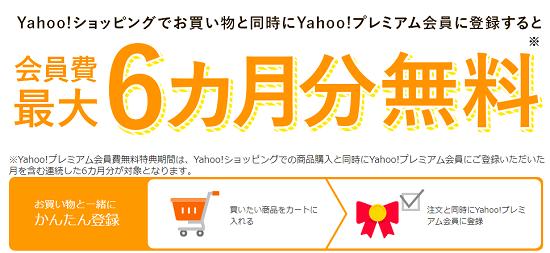 Yahoo!ショッピングのお買物時に同時登録