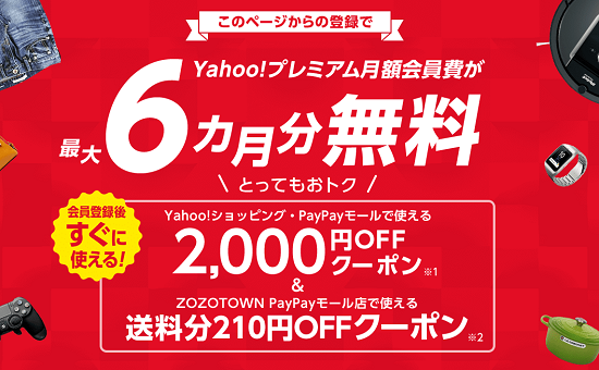 Yahoo!プレミアム特設ページ