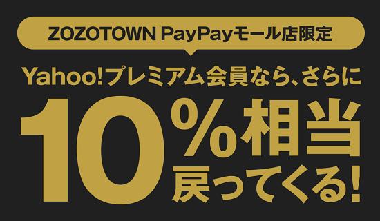 ZOZOTOWN PayPayモール店