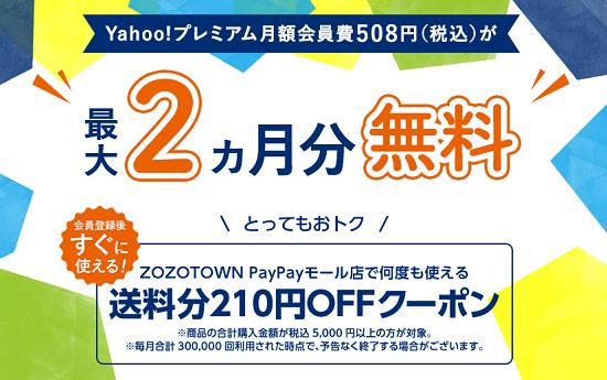 Yahoo!プレミアム特設ページ(最大2ヵ月無料)