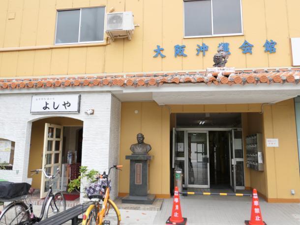 大阪沖縄会館