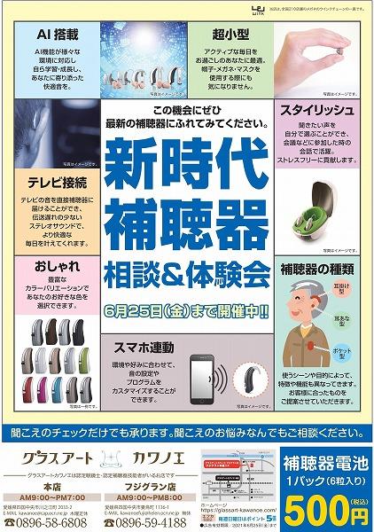 2021_6gatu_0001.jpg