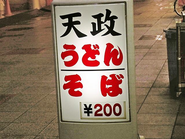 131010tenmasa_01.jpg