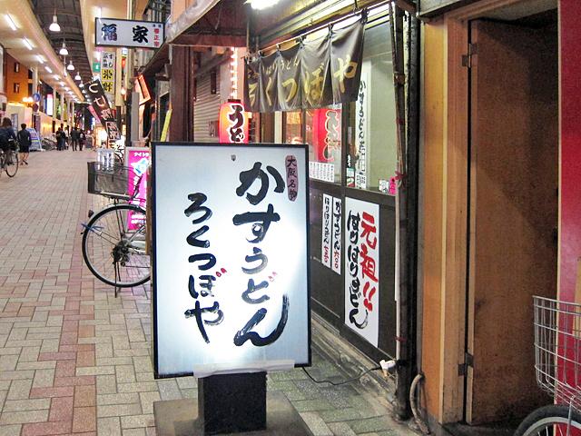 150428rokutsuboya01.jpg