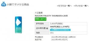 RAIZINフルーティサンダー
