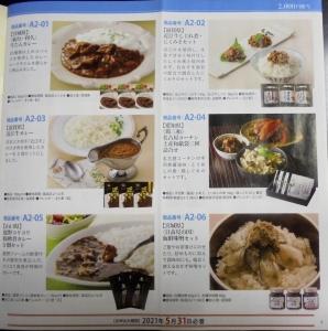 東海カーボン株主優待カタログ2021の2