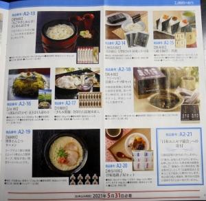 東海カーボン株主優待カタログ2021の4