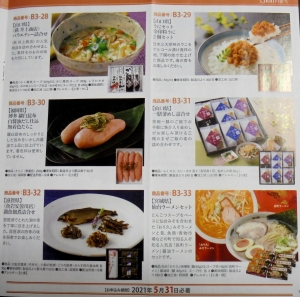 東海カーボン株主優待カタログ2021の6