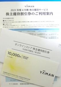 ヤーマン株主優待券2021