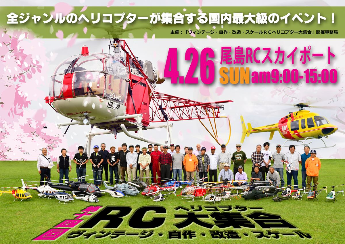 RCヘリコプター大集合2020001