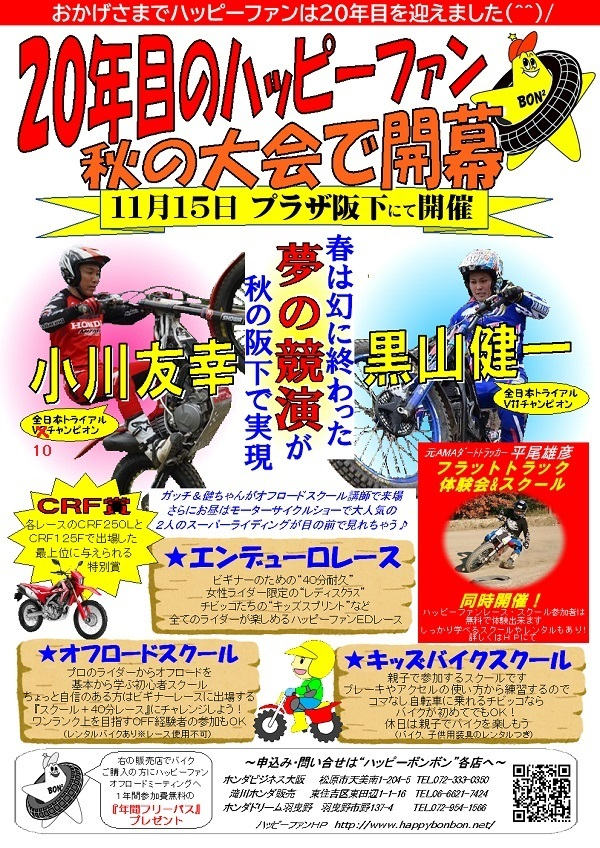 ボンボンニュース20秋 20-11