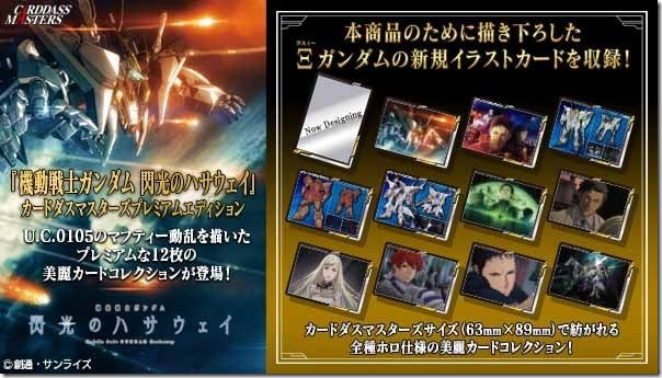 20210414_card_senkou_hw_gundum_600_341