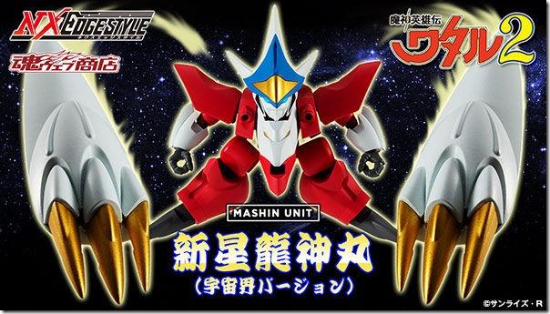 bnr_nxedges_new_ryujimaru_space_600x341