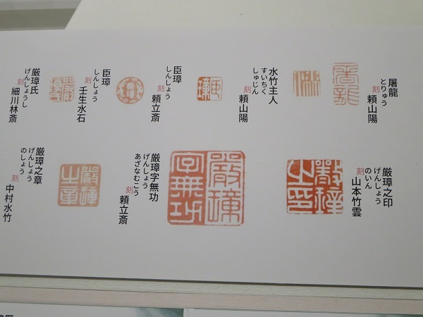 博物館の印鑑