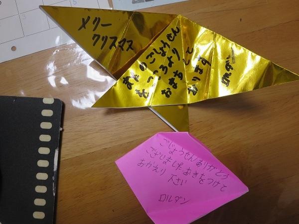 担当のウエイターロルダンさんが折った折り紙