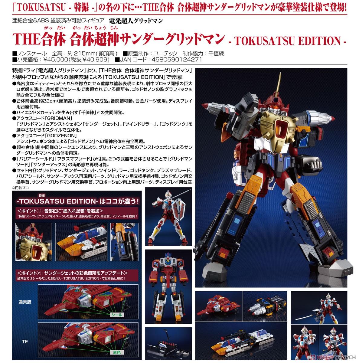 電光超人グリッドマン THE合体 合体超神サンダーグリッドマン TOKUSATSU EDITIONFIGURE-124270_12