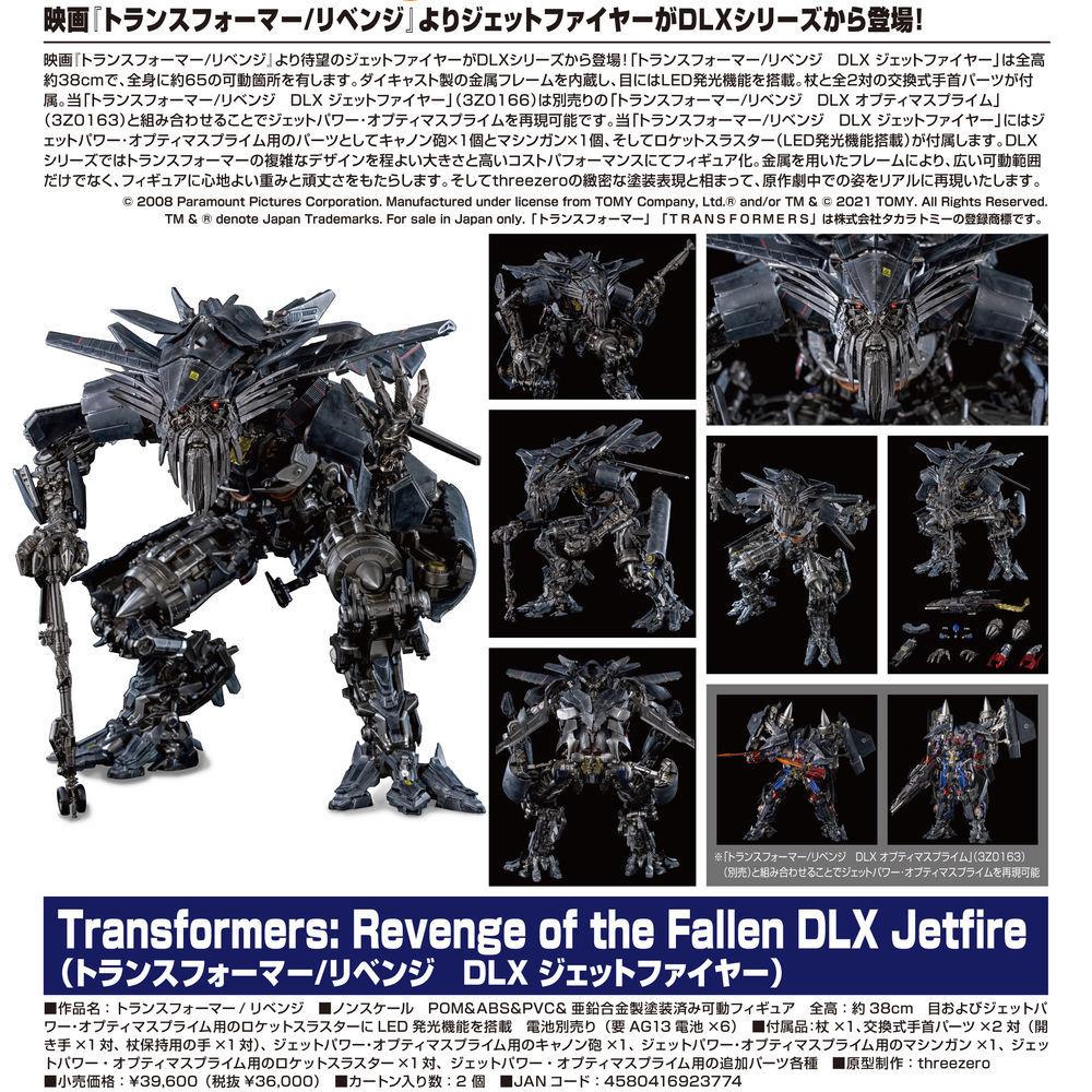 Transformers: Revenge of the Fallen DLX Jetfire ジェットファイヤー 可動フィギュアFIGURE-126010_11