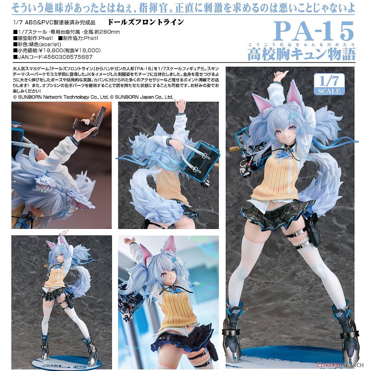 ドールズフロントライン PA-15 高校胸キュン物語 17 完成品フィギュアFIGURE-127552_06