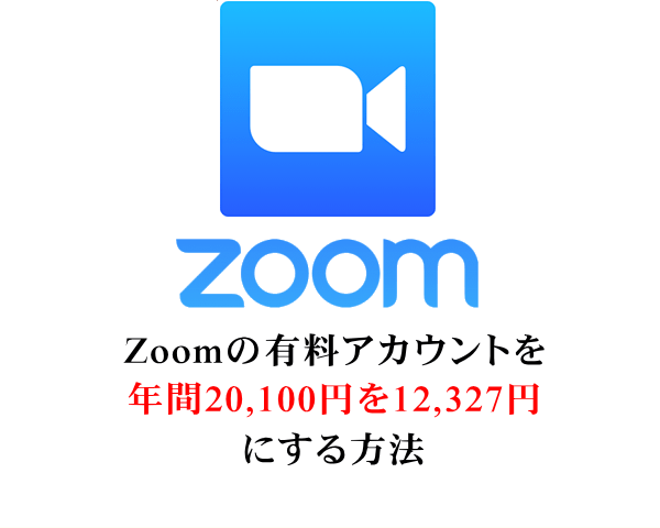 Zoom 有料 アカウント