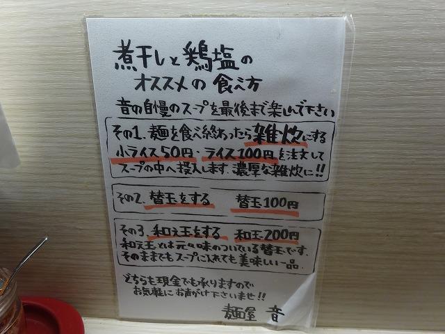 音 柏店3 (3)