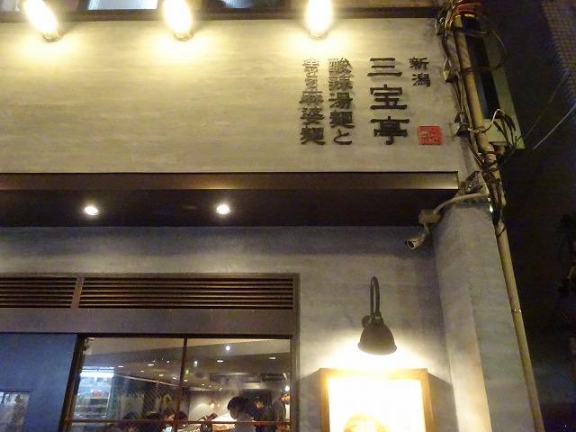 三宝亭 (1)