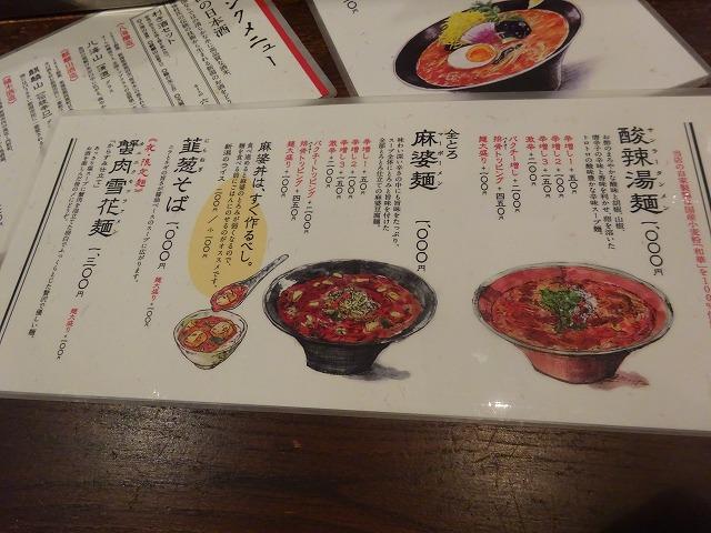 三宝亭 (2)