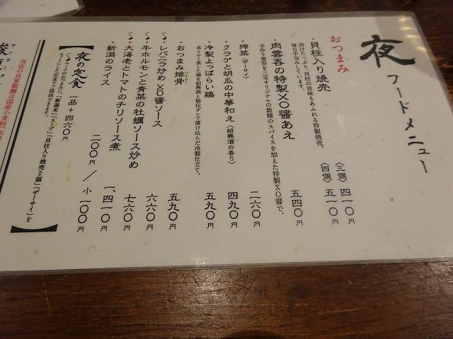 三宝亭 (3)