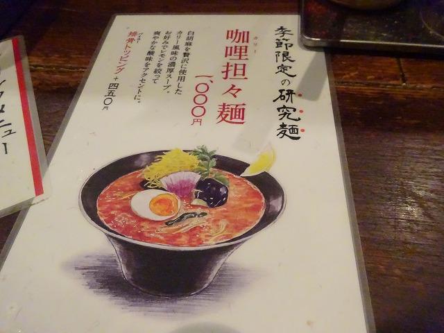 三宝亭 (4)