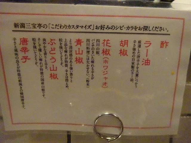 三宝亭 (9)