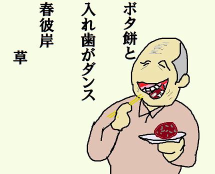 川柳 2年3月 ぼた餅 草 ペ