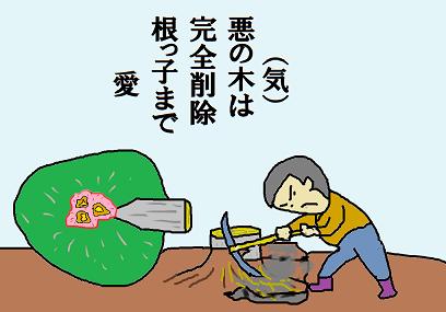 川柳 2年3月 根っ子  愛 ペ