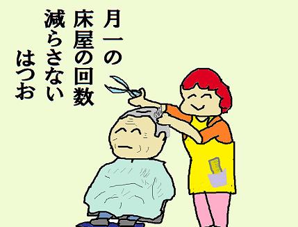 川柳 2年3月 床屋 はつお  ペ