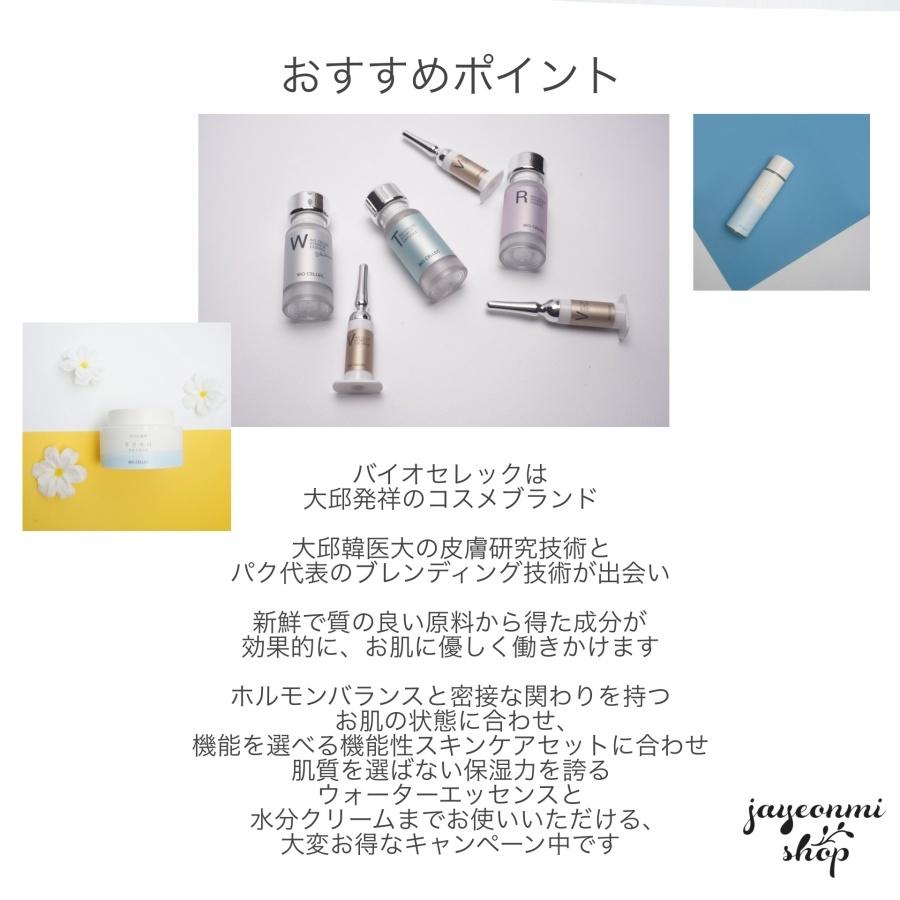 ジャヨンミショップ_バイオセレック発売_お知らせ_2