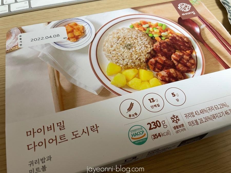 ダイエット食_韓国_ダイエット弁当_マイビミール_2
