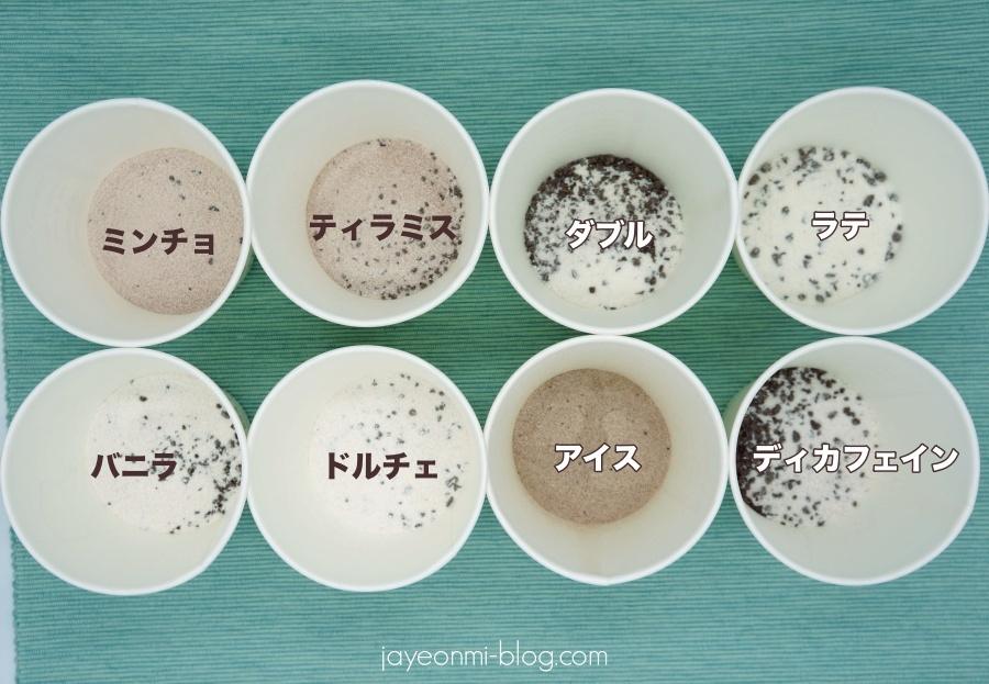 カヌ_KANU_ラテ_コーヒーミックス_比較_2