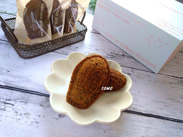 バター不使用の黒ゴママドレーヌ