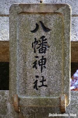 野塩八幡神社  清瀬市野塩4